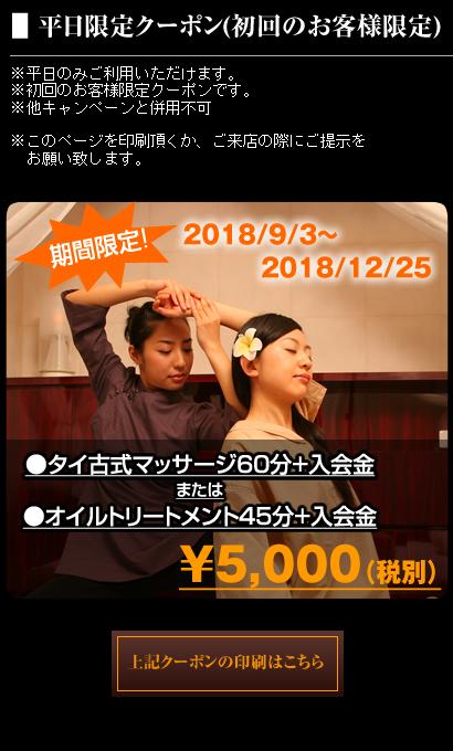 万葉倶楽部神戸店