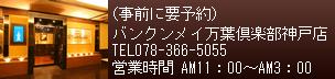 タイ古式マッサージ バンクンメイ 万葉倶楽部神戸店  width=