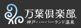 神戸ハーバーランド温泉 万葉倶楽部 ロゴ画像