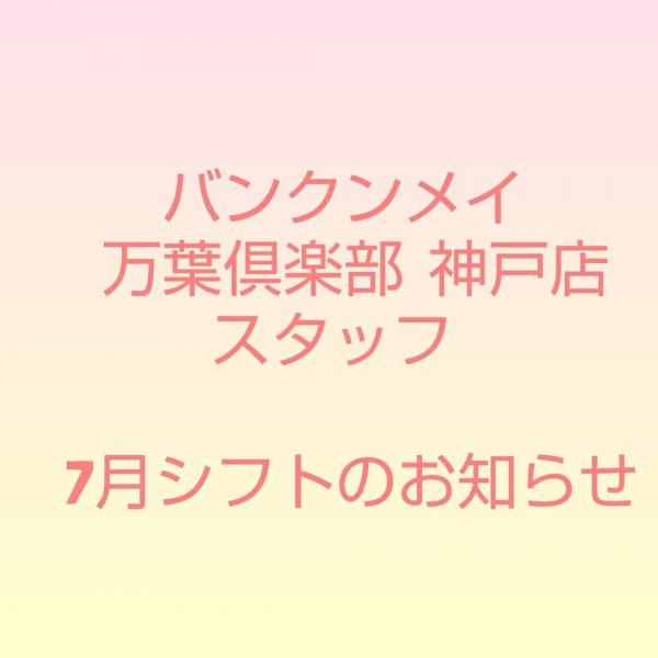 万葉店スタッフ-7月シフトのお知らせ 画像