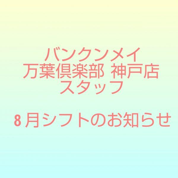 万葉店スタッフ 8月シフトのお知らせ  画像